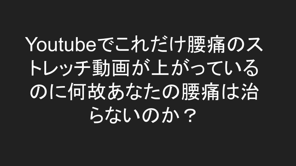 Youtubeでこれだけ腰痛のストレッチ動画が上がっているのに何故あなたの腰痛は治らないのか?
