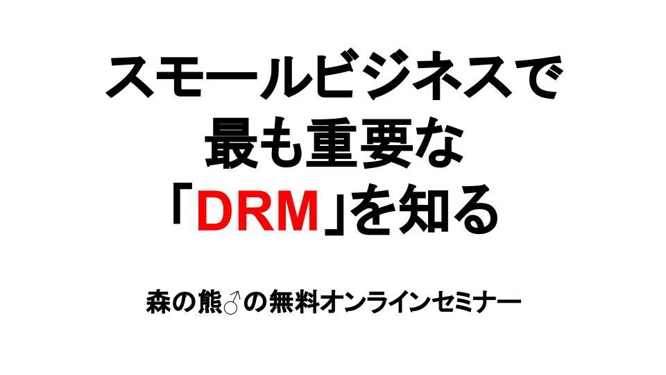 スモールビジネスで 最も重要な 「DRM」を知る