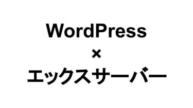 エックスサーバーでWordPressを開始する設定方法