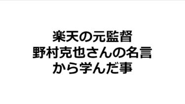 楽天の元監督、野村克也さんから学んだ事