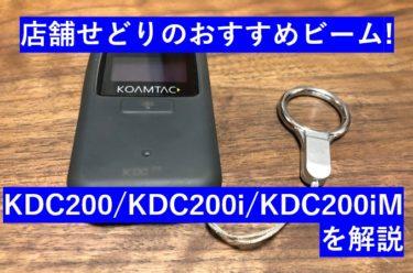 店舗せどりのおすすめビーム!KDC200、KDC200i、KDC200iMを解説