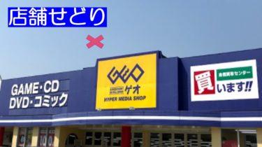 店舗せどりの仕入れ先!ゲオ(GEO)の値札リサーチのコツと見るべき場所