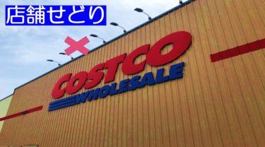 店舗せどりの仕入れ先!コストコの値札リサーチのコツと見るべき場所
