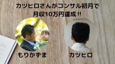 カツヒロさんがコンサル初月で月収10万円達成!
