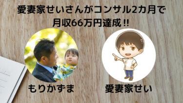 ヒーローインタビュー!コンサル生の愛妻家せいさんが月収66万円達成!