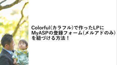 Colorful(カラフル)で作ったLPにMyASP(マイスピー)の登録フォーム(メルアドのみ)を紐づける方法!