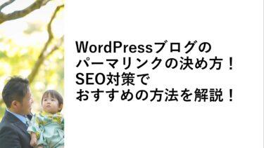 WordPressブログのパーマリンクの決め方!SEO対策でおすすめの方法を解説!