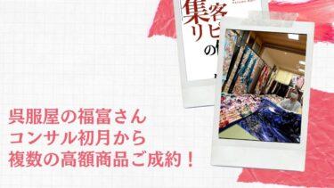 ヒーローインタビュー!福富さんコンサル初月から高額商品複数ご成約!