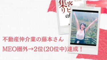 ヒーローインタビュー!不動産仲介業の藤本さんがMEO圏外→MEO2位になりネット集客数倍増!